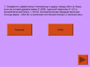 7. Определить эффективную температуру и радиус звезды Веги (а Лиры), если ее