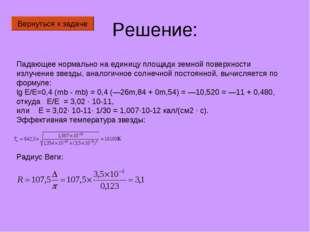 Решение: Вернуться к задаче Падающее нормально на единицу площади земной пове