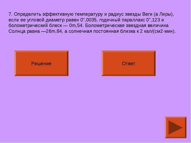 7. Определить эффективную температуру и радиус звезды Веги (а Лиры), если ее...