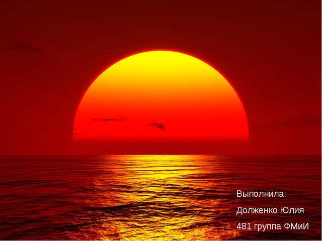 Выполнила: Долженко Юлия 481 группа ФМиИ