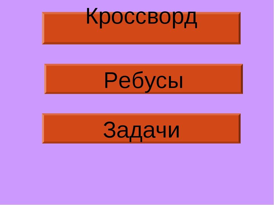 Кроссворд Ребусы Задачи