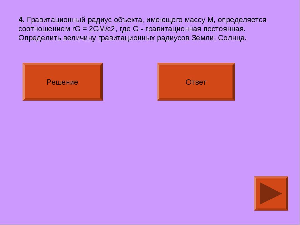 4.Гравитационный радиус объекта, имеющего массу M, определяется соотношением...