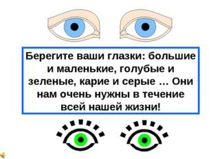 Берегите ваши глазки: большие и маленькие, голубые и зеленые, карие и серые …