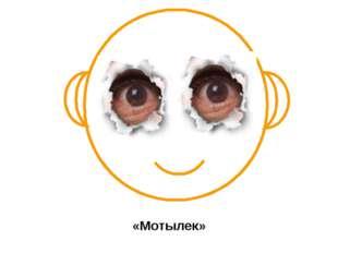«Мотылек»