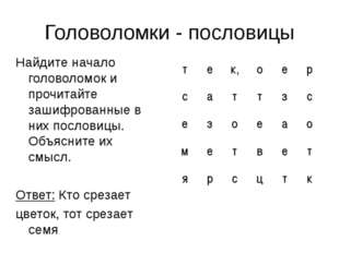 Головоломки - пословицы Найдите начало головоломок и прочитайте зашифрованные