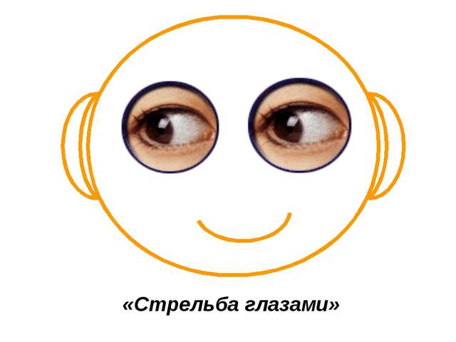 «Стрельба глазами»