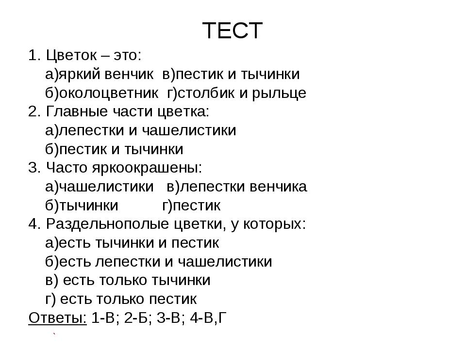 ТЕСТ 1. Цветок – это: а)яркий венчик в)пестик и тычинки б)околоцветник г)стол...