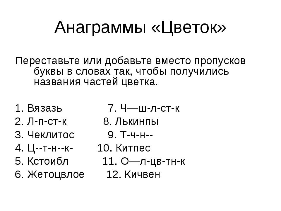 Анаграммы «Цветок» Переставьте или добавьте вместо пропусков буквы в словах т...