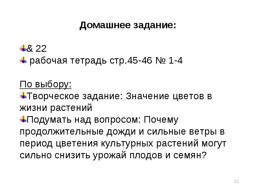* Домашнее задание: & 22 рабочая тетрадь стр.45-46 № 1-4 По выбору: Творческо...