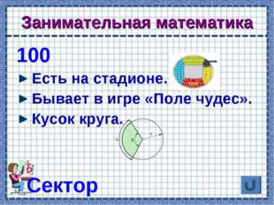 Занимательная математика 100 Есть на стадионе. Бывает в игре «Поле чудес». Ку