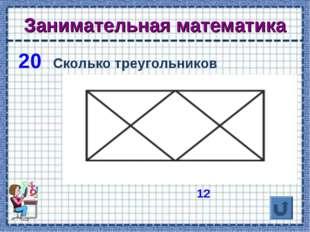 Занимательная математика 20 Сколько треугольников 12