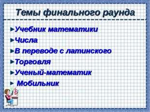 Темы финального раунда Учебник математики Числа В переводе с латинского Торго