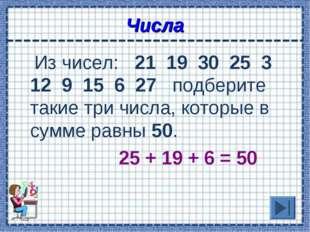 Числа Из чисел: 21 19 30 25 3 12 9 15 6 27 подберите такие три числа, которы