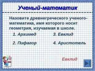 Ученый-математик Назовите древнегреческого ученого-математика, имя которого