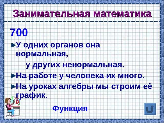 Занимательная математика 700 У одних органов она нормальная, у других ненорма...