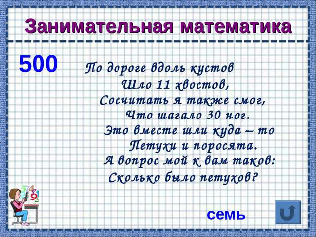 Занимательная математика 500 По дороге вдоль кустов Шло 11 хвостов,  Со...