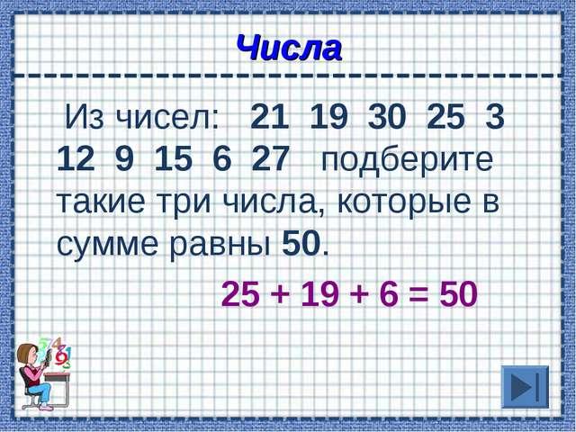 Числа Из чисел: 21 19 30 25 3 12 9 15 6 27 подберите такие три числа, которы...