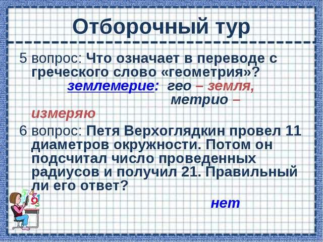 Отборочный тур 5 вопрос: Что означает в переводе с греческого слово «геометри...
