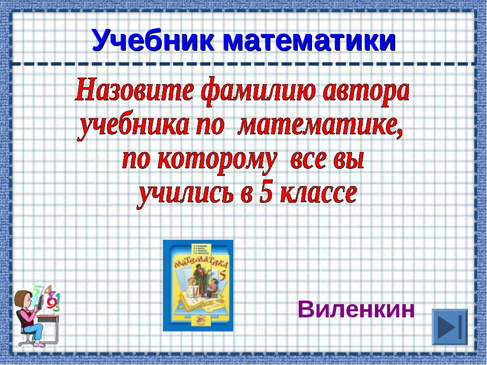 Учебник математики Виленкин