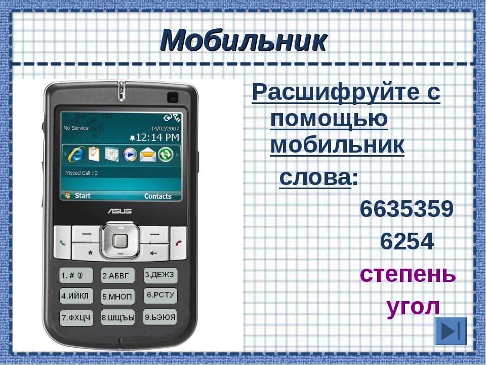 Мобильник Расшифруйте с помощью мобильник слова: 6635359 6254 степень угол