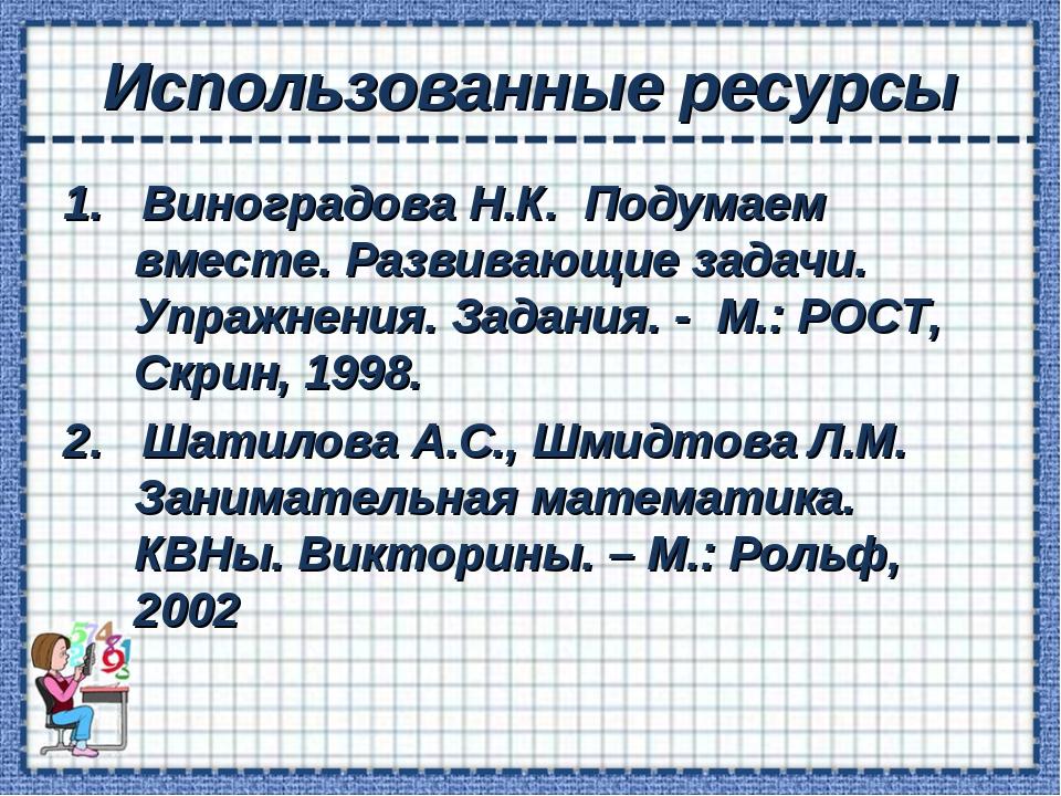 Использованные ресурсы 1. Виноградова Н.К. Подумаем вместе. Развивающие задач...