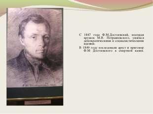 С 1847 года Ф.М.Достоевский, посещая кружок М.В. Петрашевского, увлёкся демок