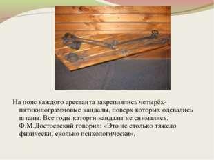На пояс каждого арестанта закреплялись четырёх-пятикилограммовые кандалы, пов
