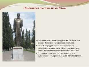 Памятник писателю в Омске После заключения в Омской крепости, Достоевский уех