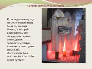 Одеяние приговорённых к казни В последнюю секунду на Семёновский плац была до