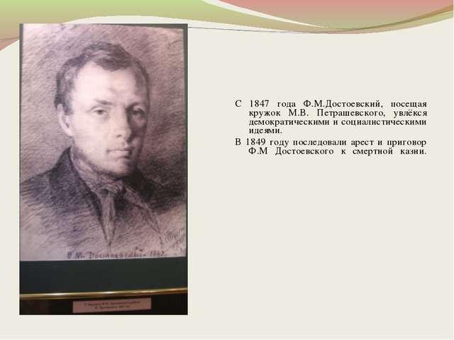 С 1847 года Ф.М.Достоевский, посещая кружок М.В. Петрашевского, увлёкся демок...