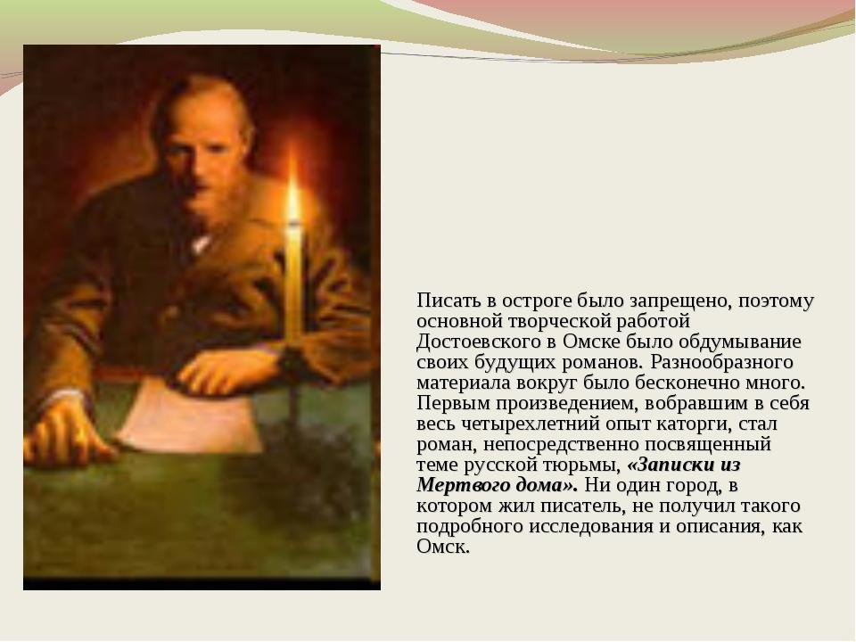 Писать в остроге было запрещено, поэтому основной творческой работой Достоевс...