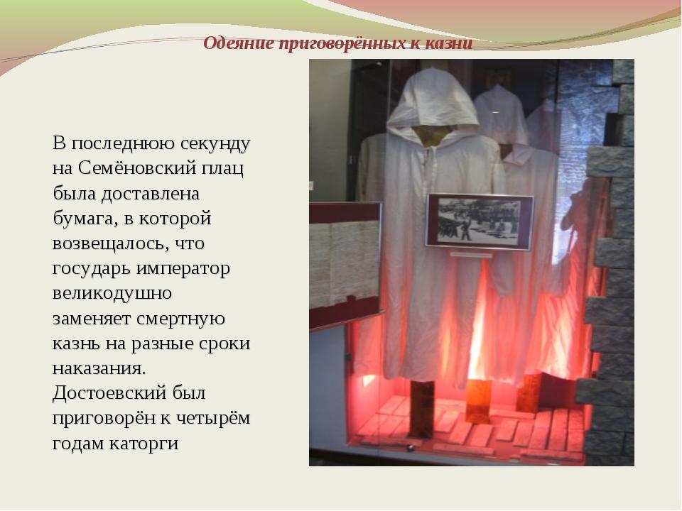 Одеяние приговорённых к казни В последнюю секунду на Семёновский плац была до...