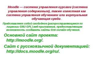 Moodle — система управления курсами (система управления содержимым), также и