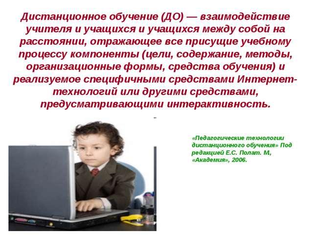 Дистанционное обучение (ДО) — взаимодействие учителя и учащихся и учащихся ме...