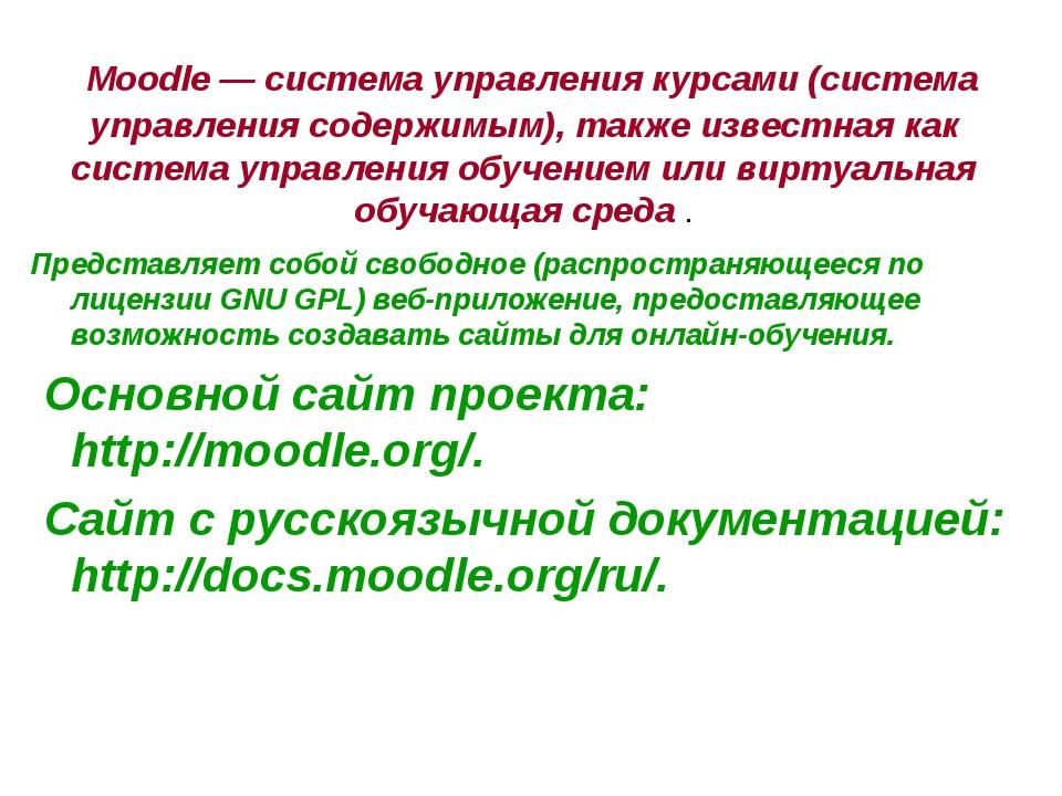 Moodle — система управления курсами (система управления содержимым), также и...