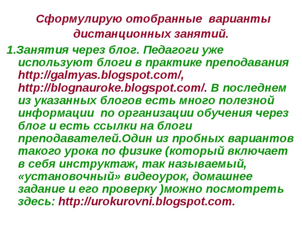 Сформулирую отобранные варианты дистанционных занятий. 1.Занятия через блог....