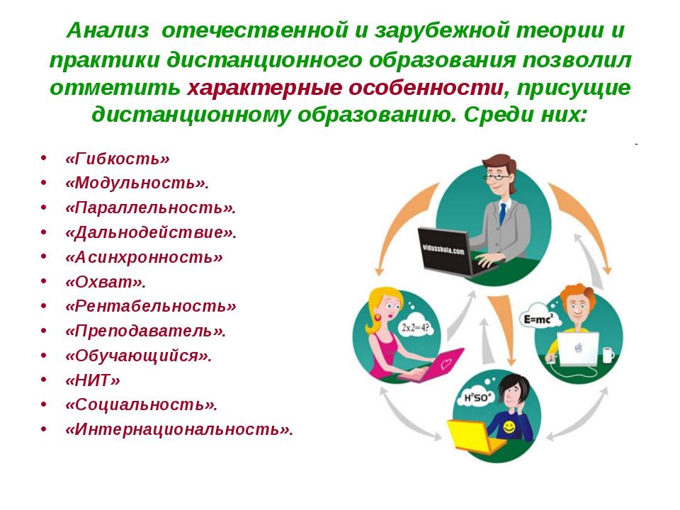 Анализ отечественной и зарубежной теории и практики дистанционного образован...