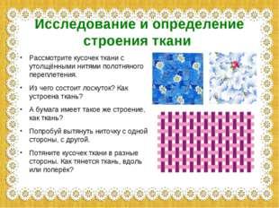 Исследование и определение строения ткани Рассмотрите кусочек ткани с утолщён