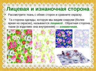 Лицевая и изнаночная сторона Рассмотрите ткань с обеих сторон и сравните окра