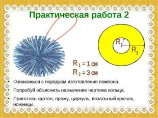 Практическая работа 2 Ознакомься с порядком изготовления помпона. Попробуй об