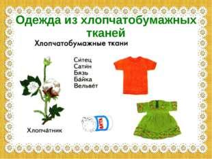 Одежда из хлопчатобумажных тканей
