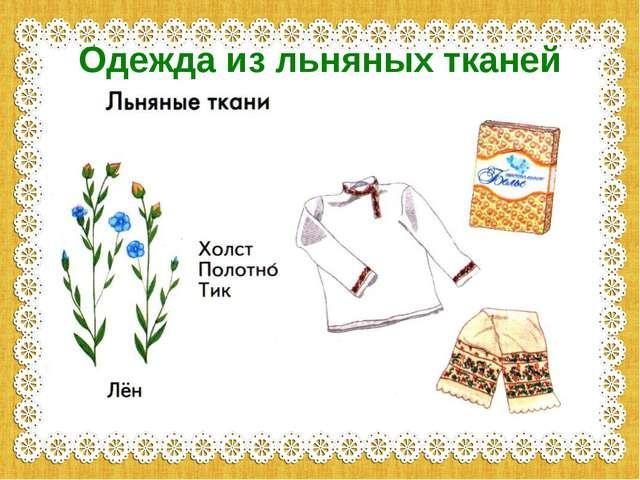 Одежда из льняных тканей