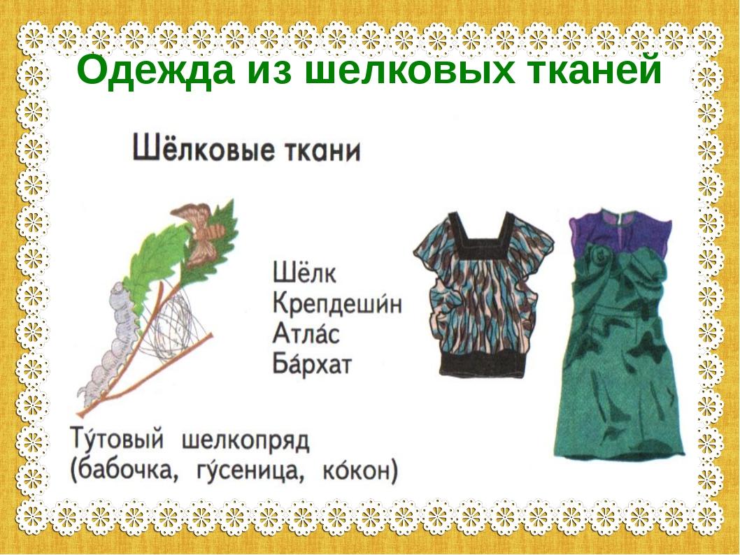 Одежда из шелковых тканей