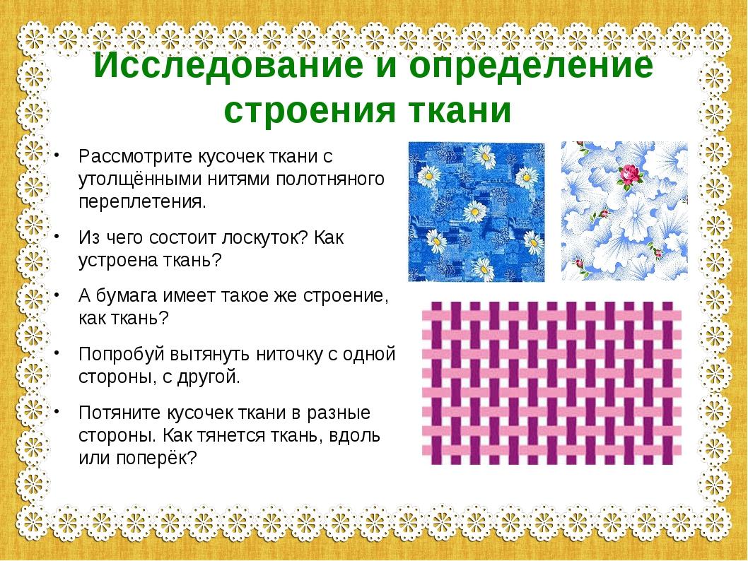 Исследование и определение строения ткани Рассмотрите кусочек ткани с утолщён...