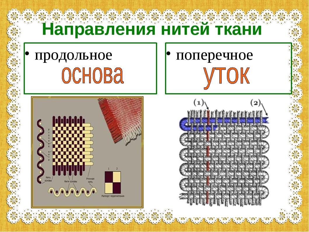 Направления нитей ткани продольное поперечное