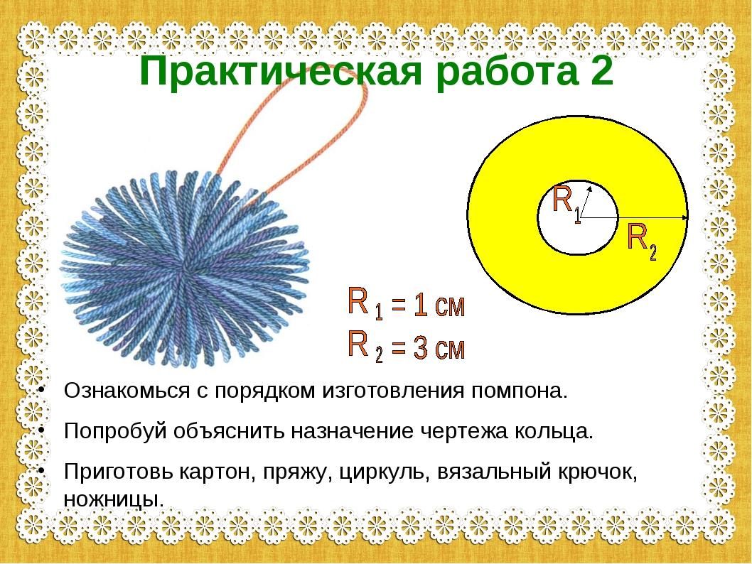 Практическая работа 2 Ознакомься с порядком изготовления помпона. Попробуй об...