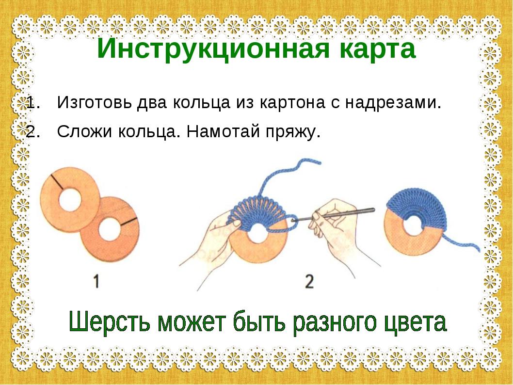 Инструкционная карта Изготовь два кольца из картона с надрезами. Сложи кольца...