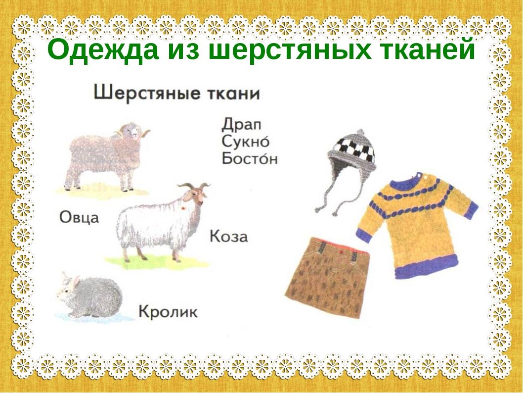 Одежда из шерстяных тканей
