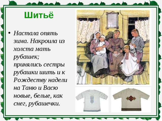Шитьё Настала опять зима. Накроила из холста мать рубашек; принялись сестры р...