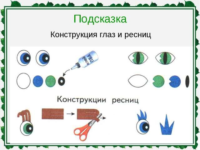 Подсказка Конструкция глаз и ресниц